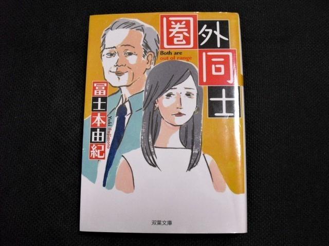 圏外同士」冨士本由紀: おひまつぶしの読書日記
